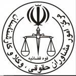 سوالات-آزمون-کارشناس-رسمی-دادگستری-امور-گمرکی
