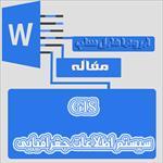 مقاله-سيستم-اطلاعات-جغرافيايي-gis-